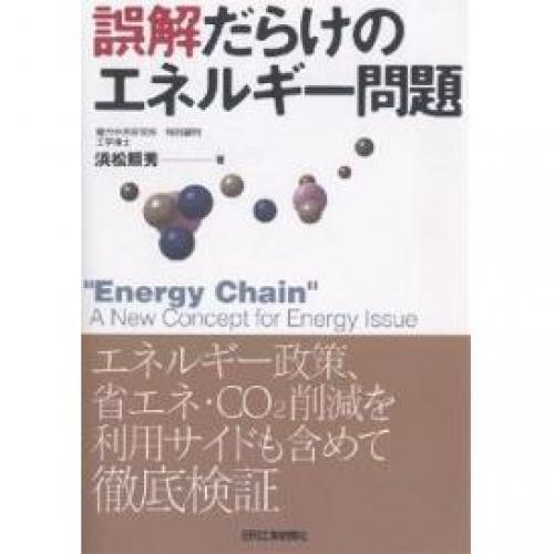 誤解だらけのエネルギー問題/浜松照秀