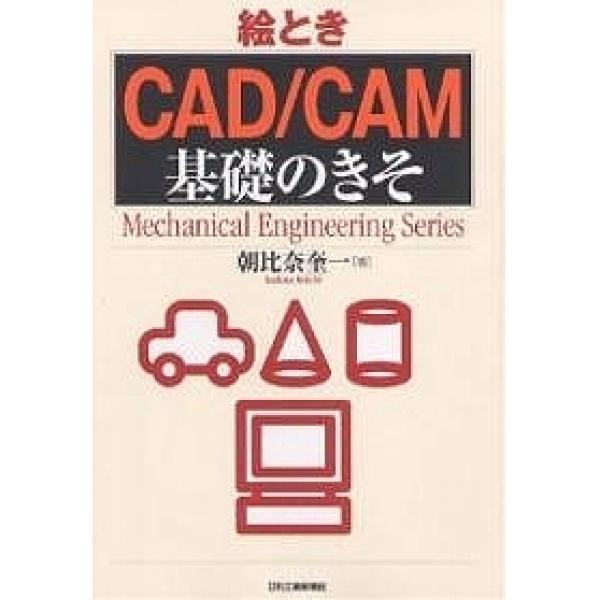 絵ときCAD/CAM基礎のきそ/朝比奈奎一
