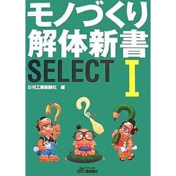 モノづくり解体新書SELECT 1/日刊工業新聞社