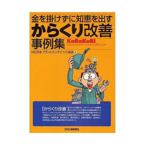 金を掛けずに知恵を出すからくり改善事例集/日本プラントメンテナンス協会