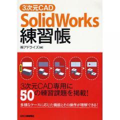 3次元CAD「SolidWorks」練習帳 3次元CAD専用に50の練習課題を掲載!/アドライズ