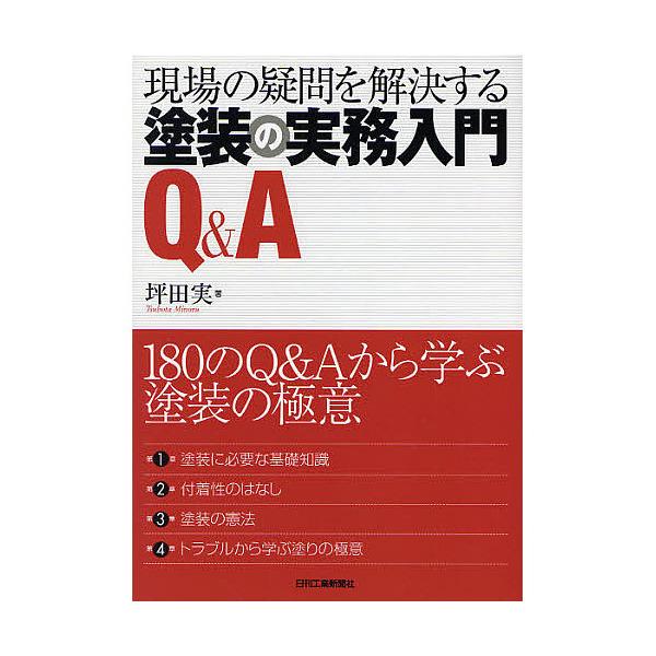 現場の疑問を解決する塗装の実務入門Q&A/坪田実