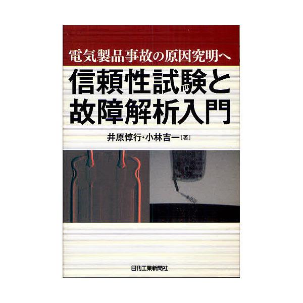 信頼性試験と故障解析入門 電気製品事故の原因究明へ/井原惇行/小林吉一