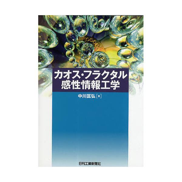 カオス・フラクタル感性情報工学/中川匡弘