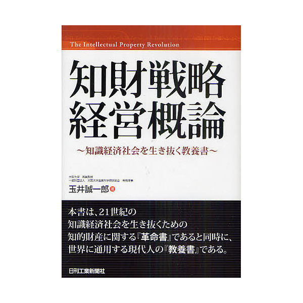 知財戦略経営概論 知識経済社会を生き抜く教養書/玉井誠一郎