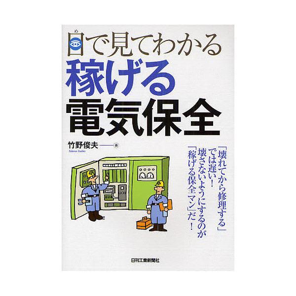 目で見てわかる稼げる電気保全/竹野俊夫