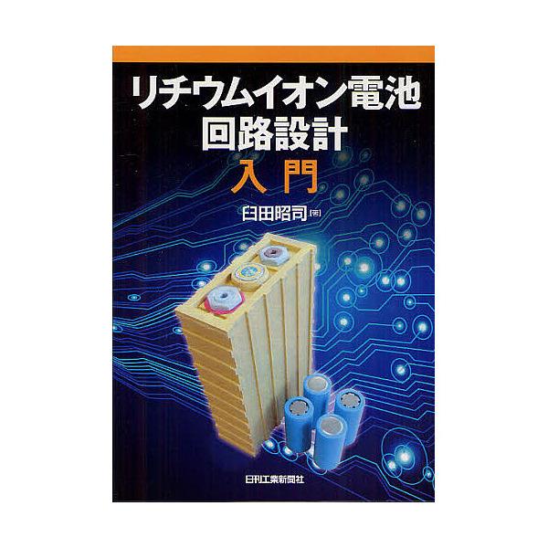 リチウムイオン電池回路設計入門/臼田昭司
