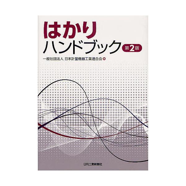 はかりハンドブック/日本計量機器工業連合会