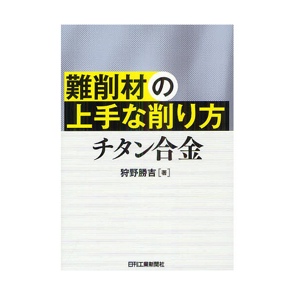 難削材の上手な削り方 チタン合金/狩野勝吉
