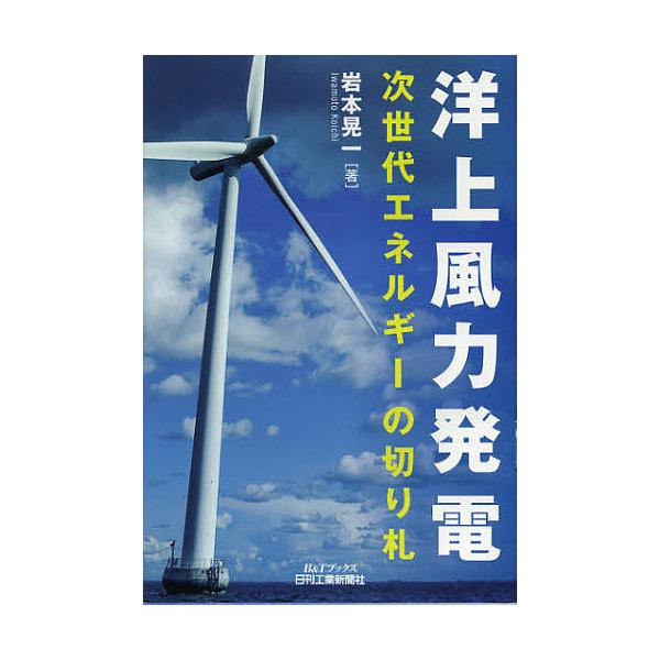洋上風力発電 次世代エネルギーの切り札/岩本晃一