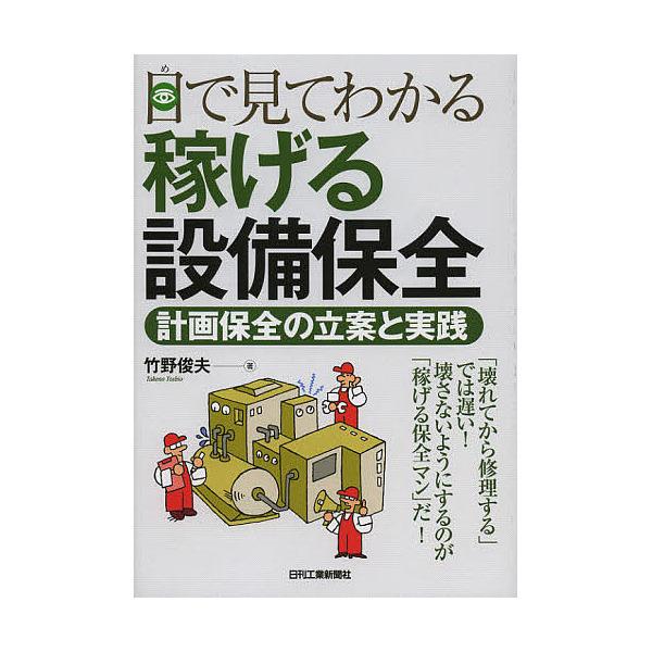 目で見てわかる稼げる設備保全 計画保全の立案と実践/竹野俊夫