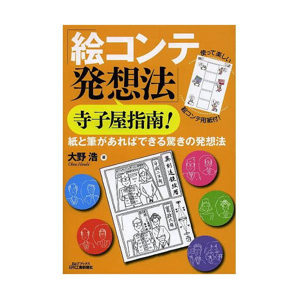「絵コンテ発想法」寺子屋指南! 紙と筆があればできる驚きの発想法/大野浩