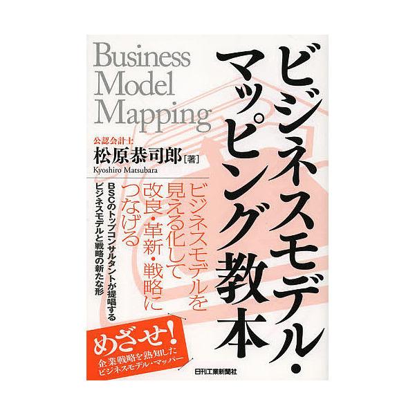 ビジネスモデル・マッピング教本 ビジネスモデルを見える化して改良・革新・戦略につなげる/松原恭司郎