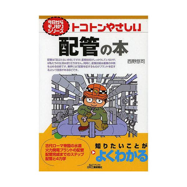 トコトンやさしい配管の本/西野悠司