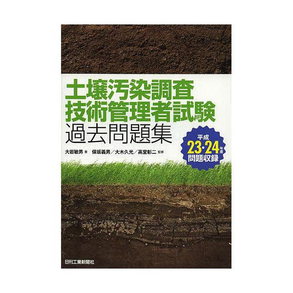 土壌汚染調査技術管理者試験過去問題集 平成23・24年度問題収録/大岩敏男/保坂義男/大木久光