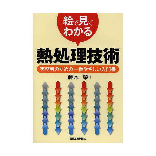 絵で見てわかる熱処理技術 実務者のための一番やさしい入門書/藤木榮