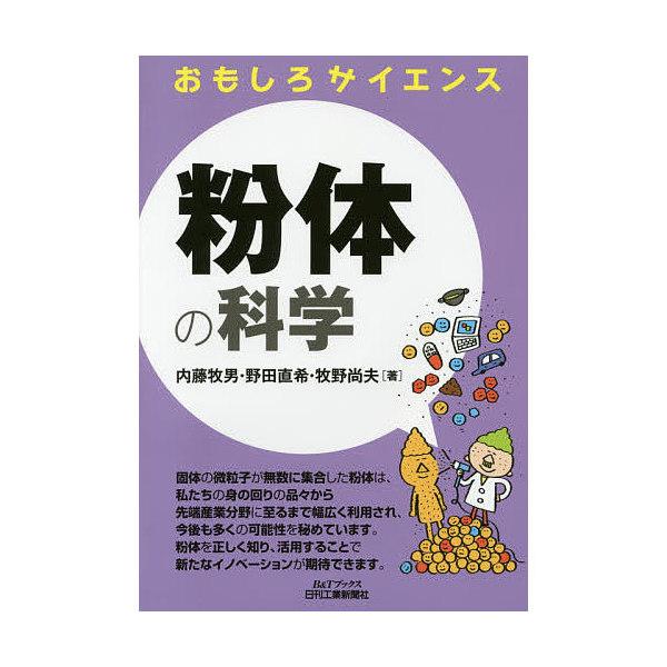 粉体の科学/内藤牧男/野田直希/牧野尚夫