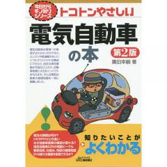 トコトンやさしい電気自動車の本/廣田幸嗣