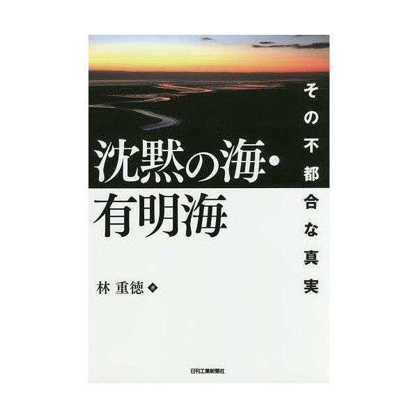 沈黙の海・有明海 その不都合な真実/林重徳