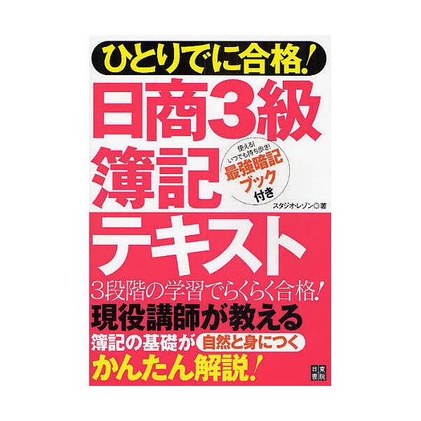 日商3級簿記テキスト ひとりでに合格!/スタジオ・レゾン総合資格試験対策グループ