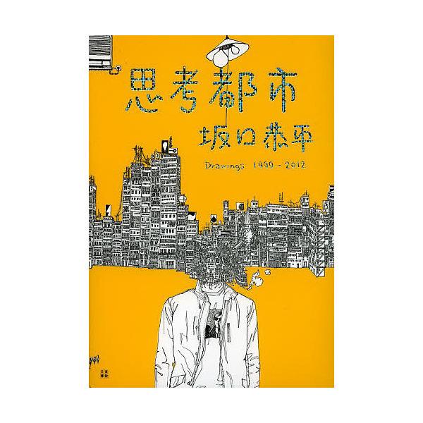思考都市坂口恭平 Drawings1999-2012/坂口恭平