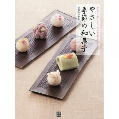 やさしい季節の和菓子 からだにやさしく、作り方もかんたん!/のむらゆかり/レシピ