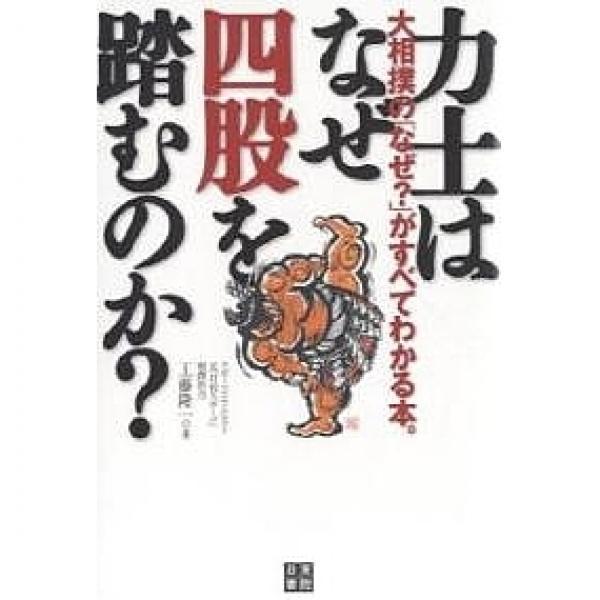 力士はなぜ四股を踏むのか? 大相撲の「なぜ?」がすべてわかる本。/工藤隆一