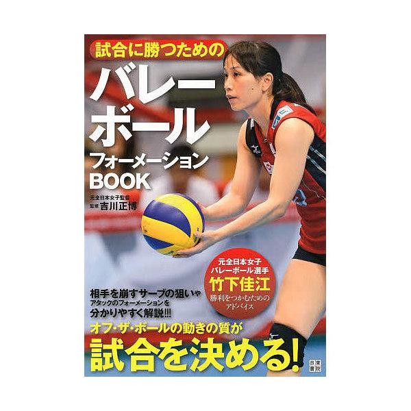 試合に勝つためのバレーボールフォーメーションBOOK/吉川正博