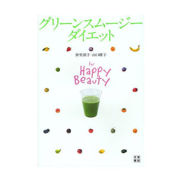 グリーンスムージーダイエット For Happy Beauty/仲里園子/山口蝶子
