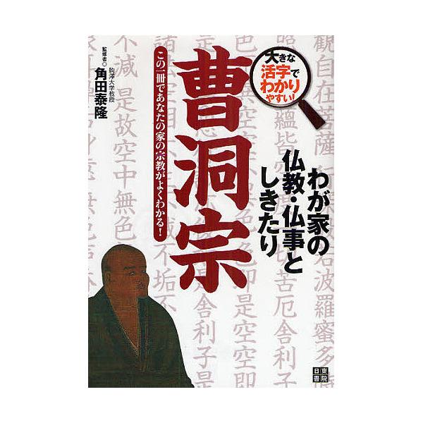 わが家の仏教・仏事としきたり曹洞宗 大きな活字でわかりやすい! この一冊であなたの家の宗教がよくわかる!