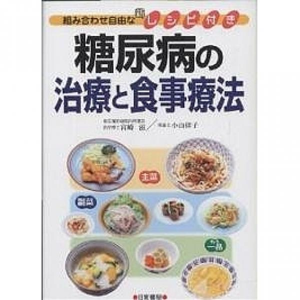 糖尿病の治療と食事療法/宮崎滋/小山律子