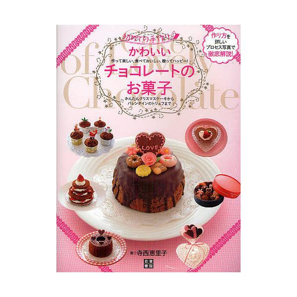 かわいいチョコレートのお菓子 初めての手作り 作って楽しい、食べておいしい、贈ってハッピー!/寺西恵里子/レシピ