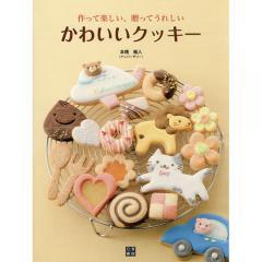 かわいいクッキー 作って楽しい!贈ってうれしい!/本橋雅人/レシピ