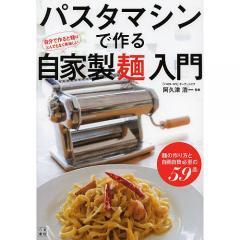 パスタマシンで作る自家製麺入門/阿久津浩一/レシピ