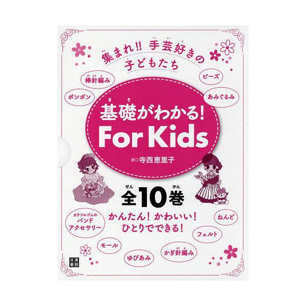 基礎がわかる!For Kids 集まれ!!手芸好きの子どもたち 10巻セット/寺西恵里子