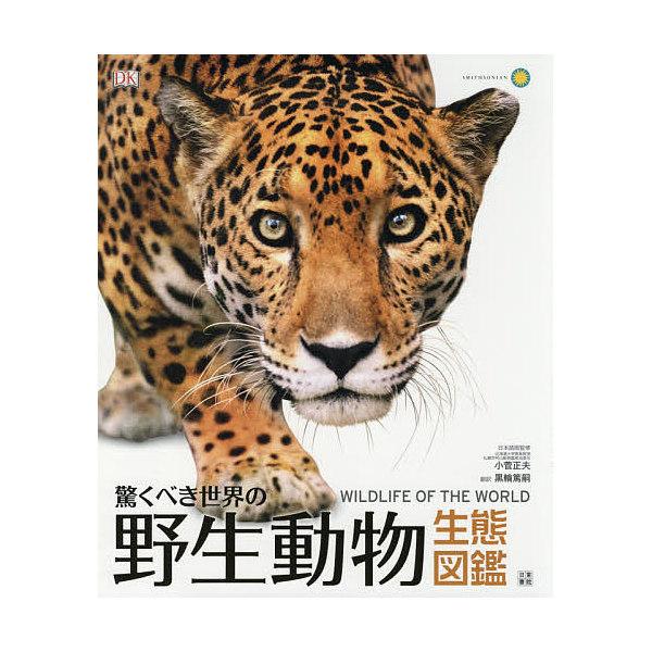 驚くべき世界の野生動物生態図鑑/小菅正夫/黒輪篤嗣