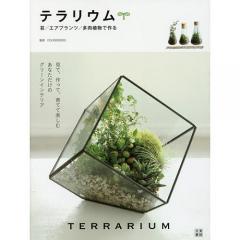 テラリウム 苔/エアプランツ/多肉植物で作る/FOURWORDS