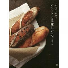 こねないで作れるバゲットと美味しいパン/藤田千秋/レシピ