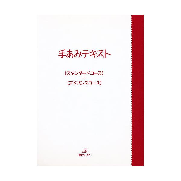 手あみテキスト スタンダートコース&アド