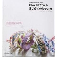 刺しゅう糸で作る はじめてのミサンガ