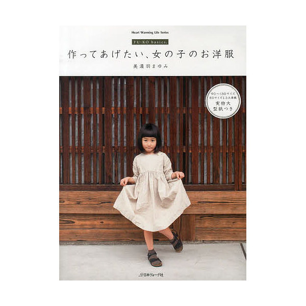 ae4e5031e92fe LOHACO - 作ってあげたい、女の子のお洋服 FU-KO basics. 美濃羽まゆみ ...