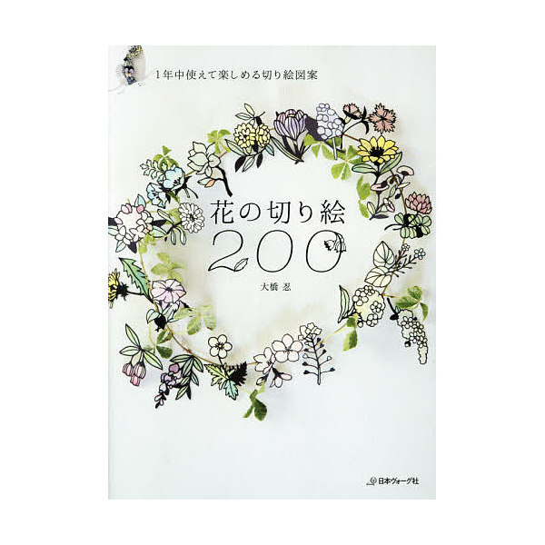 Lohaco 花の切り絵200 1年中使えて楽しめる切り絵図案大橋忍
