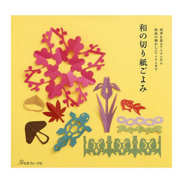 和の切り紙ごよみ 四季を彩るアイテムから昭和の懐かしいアイテムまで