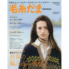 毛糸だま vol.176(2017冬号)