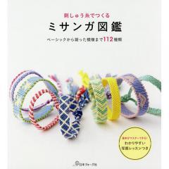 刺しゅう糸でつくるミサンガ図鑑