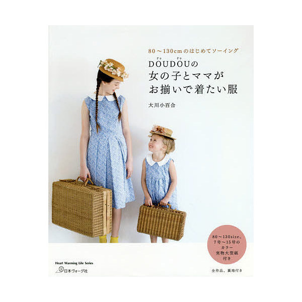 DOUDOUの女の子とママがお揃いで着たい服 80~130sizeのはじめてソーイング/大川小百合