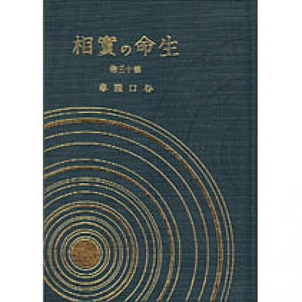 生命の実相 生長の家聖典 第13巻 愛蔵版/谷口雅春