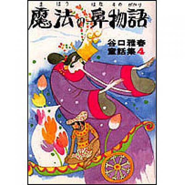 魔法の鼻物語/谷口雅春