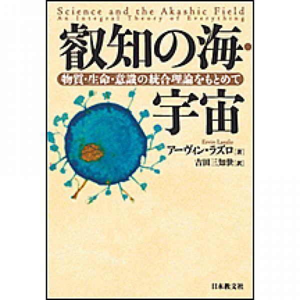 叡知の海・宇宙 物質・生命・意識の統合理論をもとめて/アーヴィン・ラズロ/吉田三知世