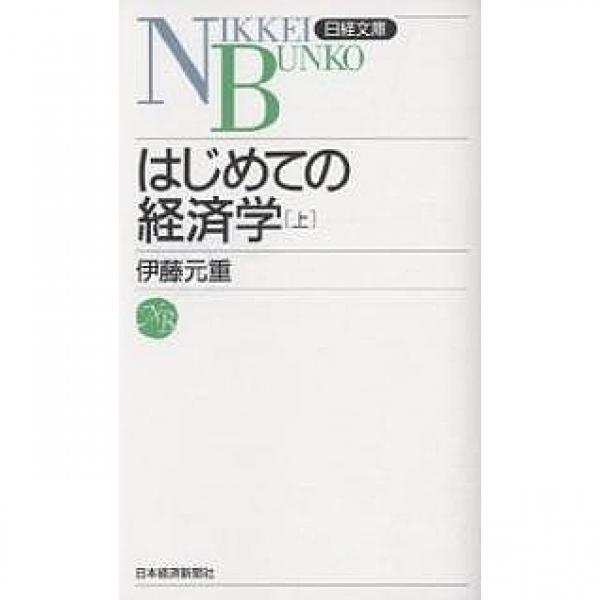はじめての経済学 上/伊藤元重